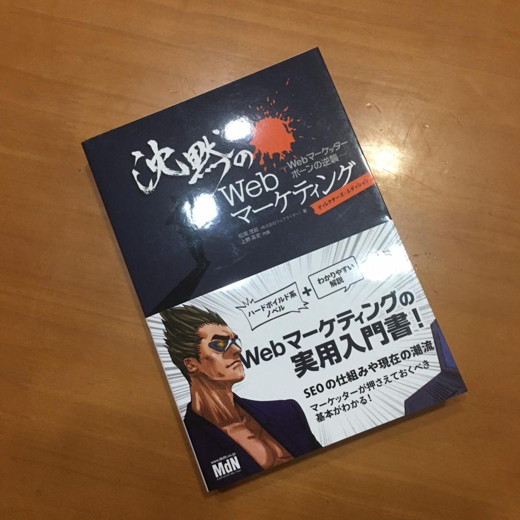 沈黙のWEBマーケティングは初心者レベルでも必読の一冊!