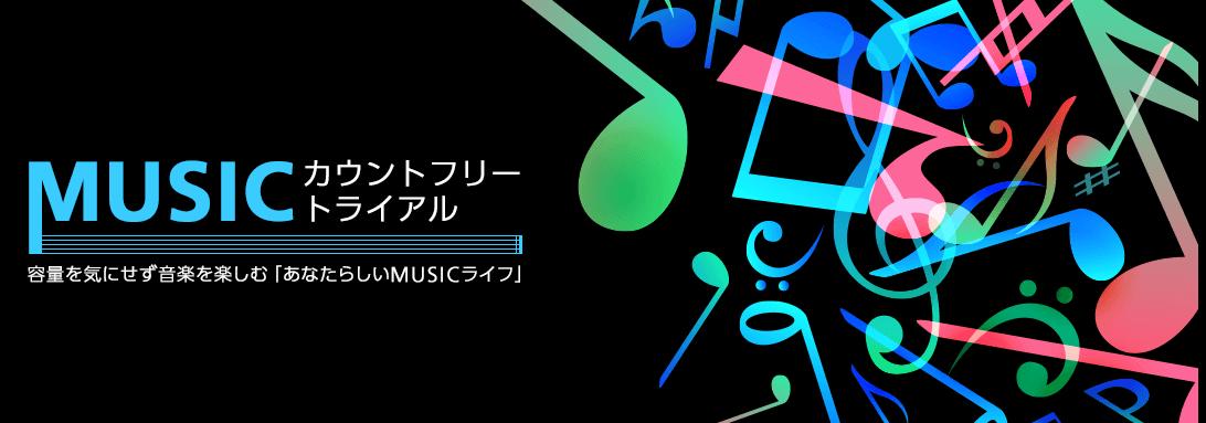 格安SIMのOCNモバイルONEで音楽が聞きホーダイキャンペーン