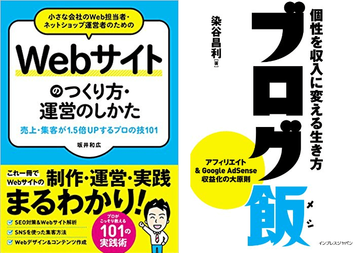 ブログ飯+WEB解析のプロのコラボセミナーが大阪開催という奇跡!