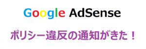 グーグルアドセンスから不可解なポリシー違反が届いたけど、何これ?