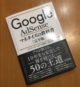 googleAdSenseマネタイズの教科書完全版