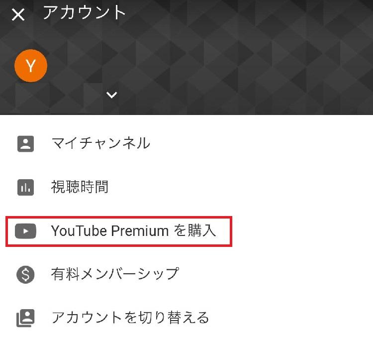 YouTube Premium (ユーチューブプレミアム)登録画面2