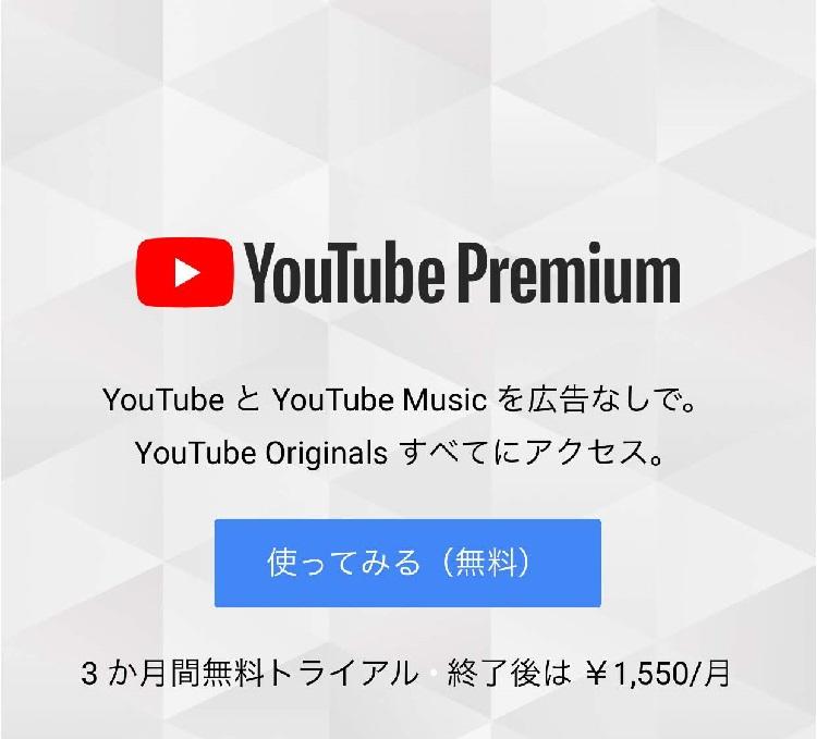YouTube Premium (ユーチューブプレミアム)登録画面3