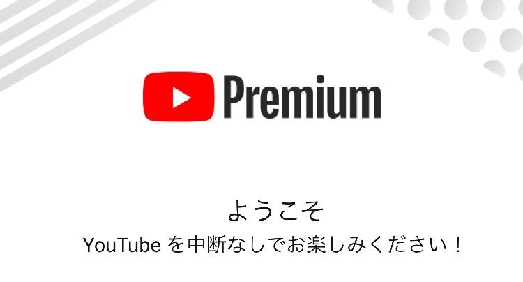YouTube Premium (ユーチューブプレミアム)登録画面4