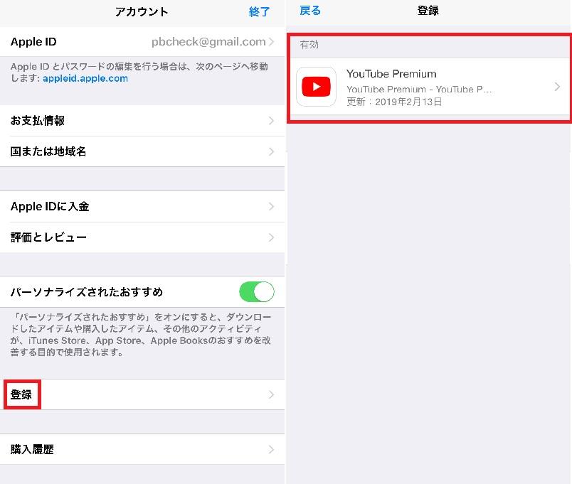 YouTube Premium (ユーチューブプレミアム)登録画面6