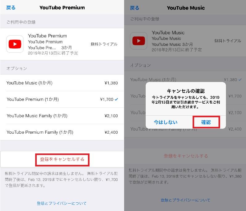 YouTube Premium (ユーチューブプレミアム)登録画面7