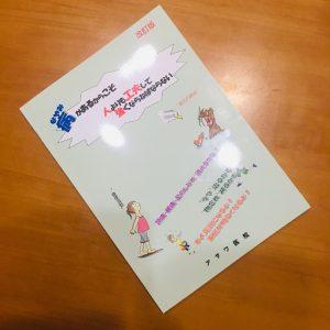 アサワ医院の花粉症のアレルギー注射と口コミ・評判・混雑・駐車場!