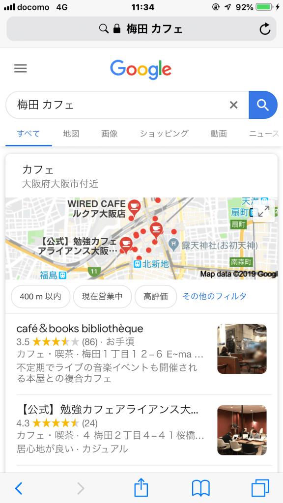 Googleマイビジネス表示画面