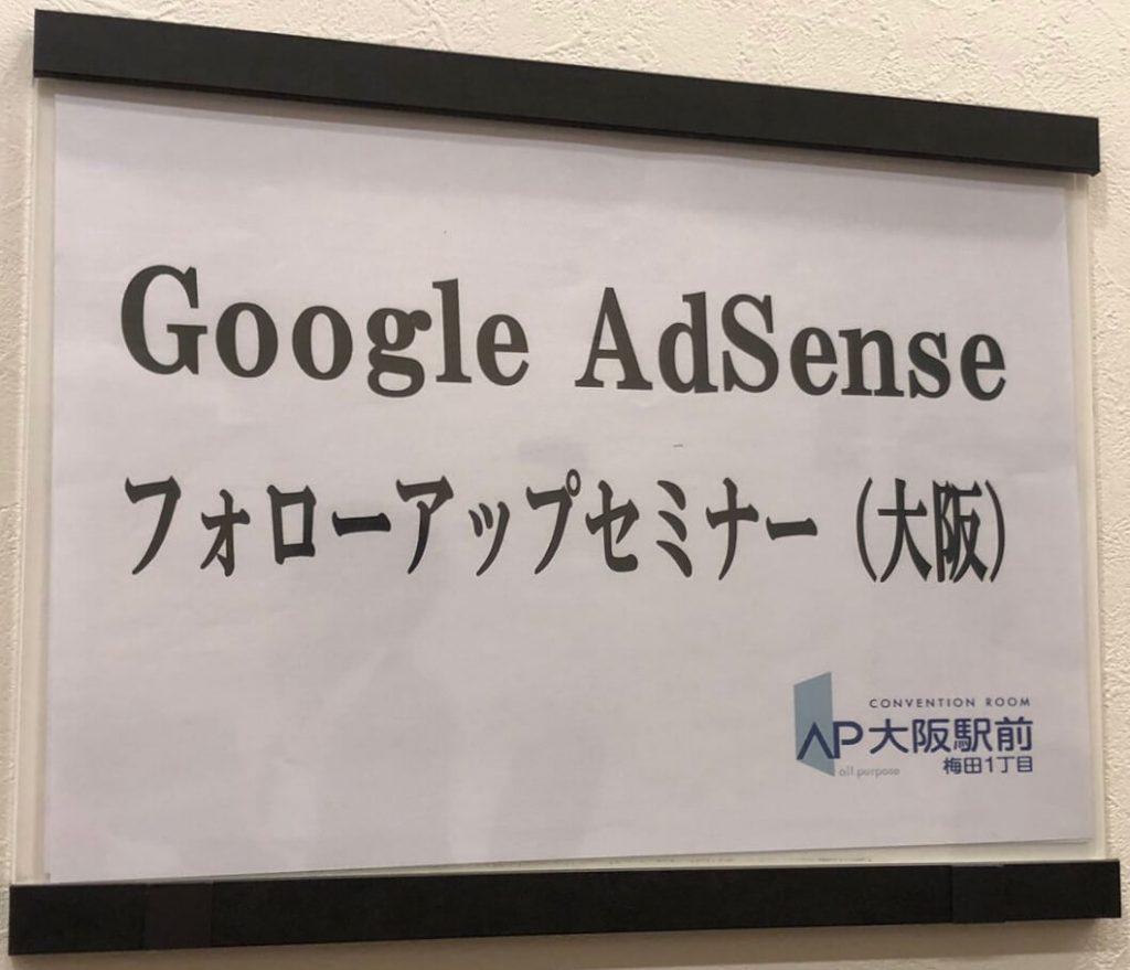 Google AdSenseフォローアップセミナー(大阪)の案内板
