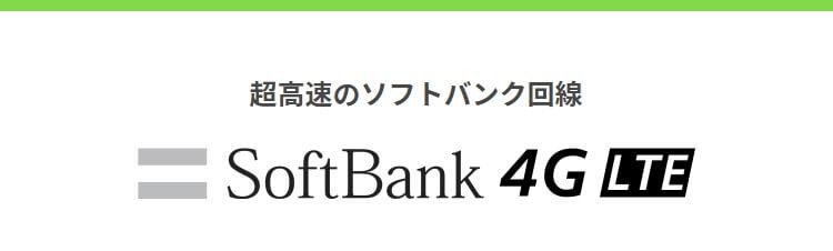 超高速回線の正体はSoftBank(ソフトバンク)4G/LTE回線だった!