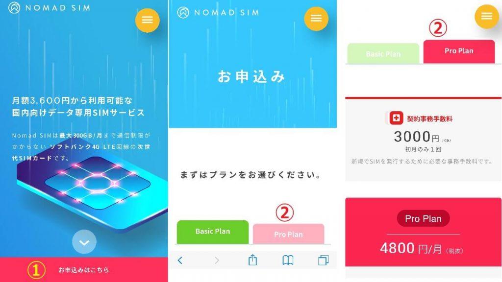 Nomad SIM(ノマドシム)の公式ページから申し込む!