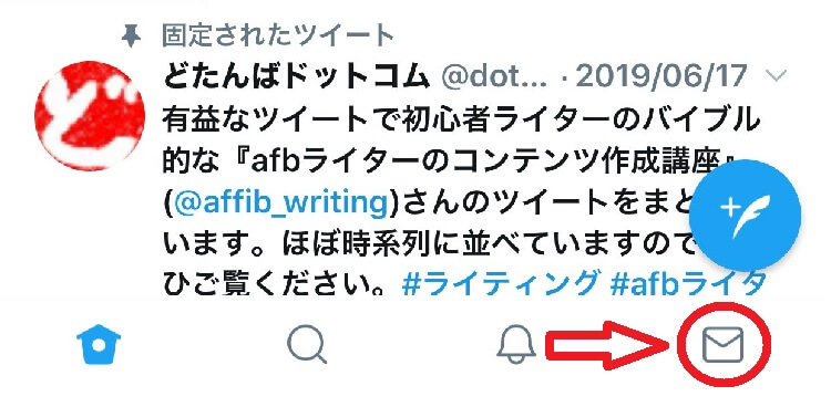 Twitter(ツイッター)のDM(ダイレクトメール)の通知が①のまま消えなくて困っていました!