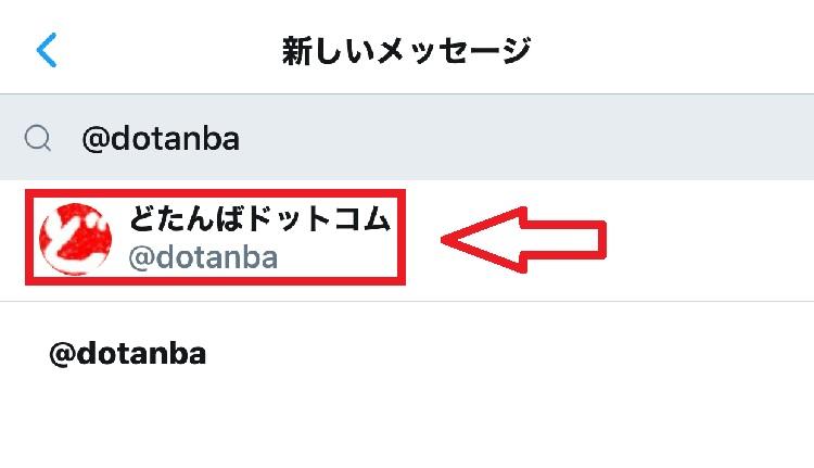 STEP②:「送信するアカウントやグループを検索」の欄に自分のTwitter(ツイッター)のアカウント(@〇〇〇)を入力します!