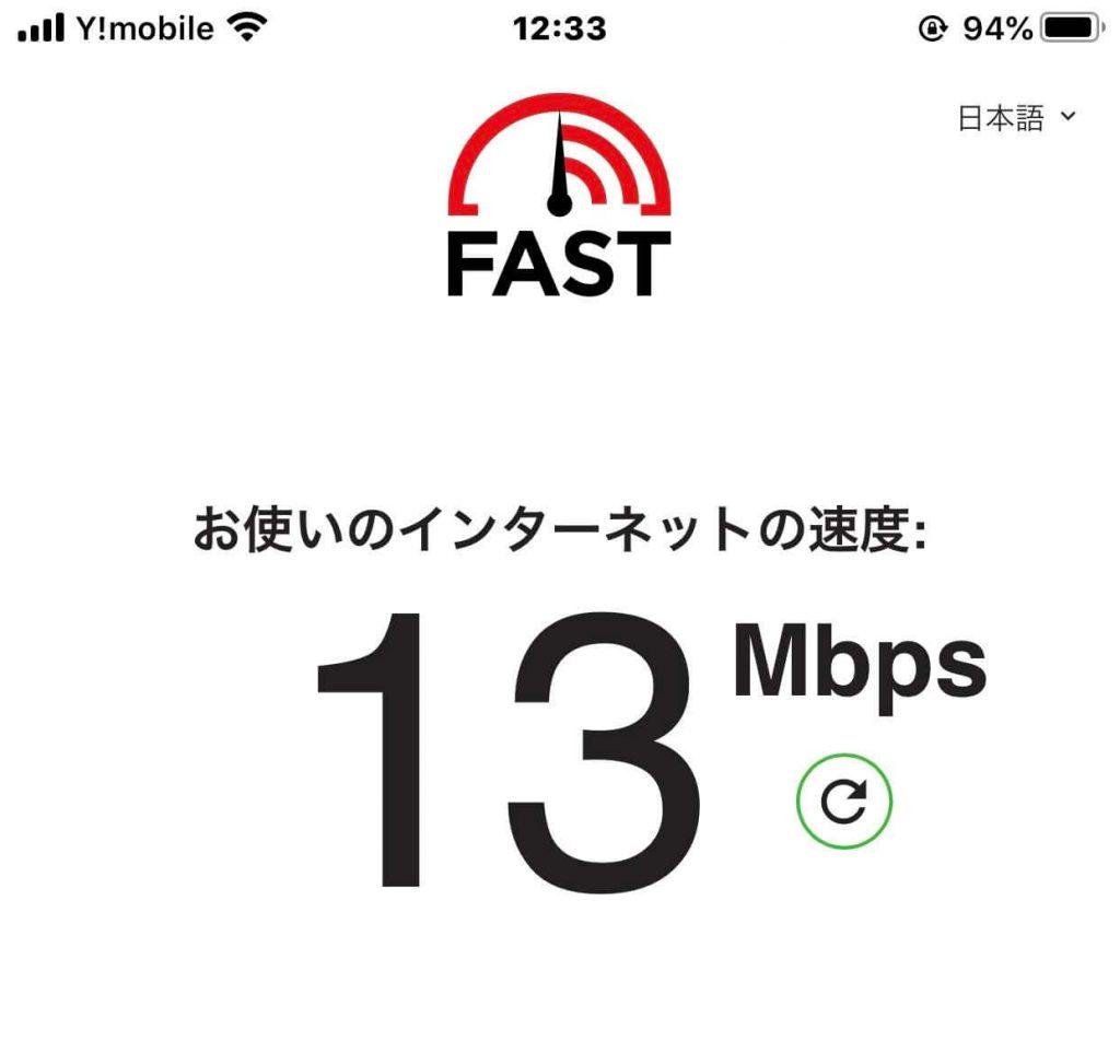 Nomad SIM Prepaid(ノマドシムプリぺイド)のメリット②:使い切りSIMでもメッチャ高速!とにかく使ってみるべし!