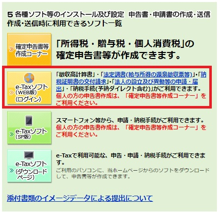 e-Taxソフト(WEB版)ログイン