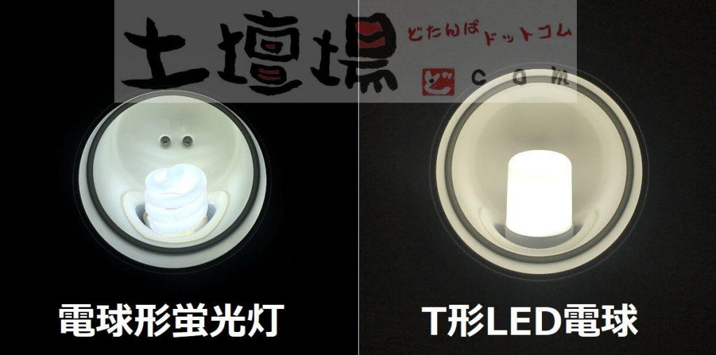 ダウンライトの電球形蛍光灯をLED電球へ変えてみた!【コスパ重視】1