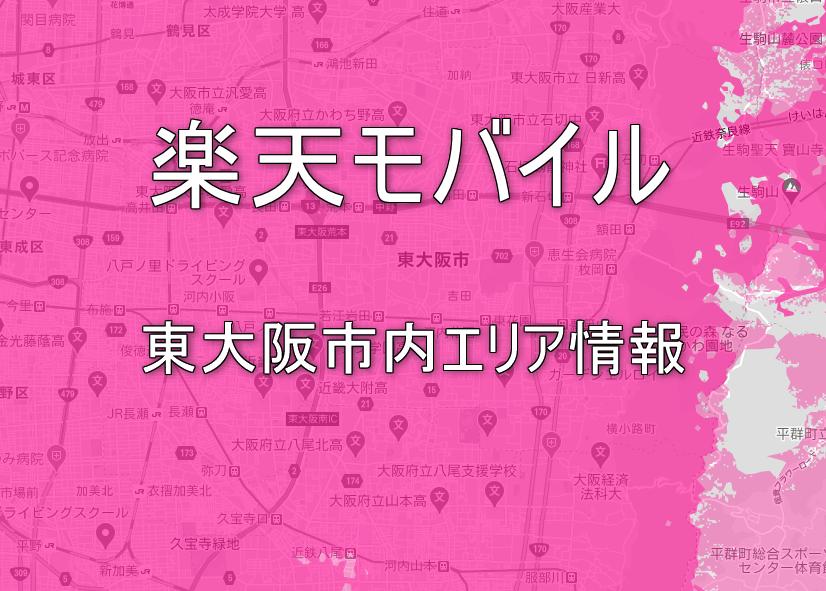 楽天モバイルの東大阪市内エリアの電波状況