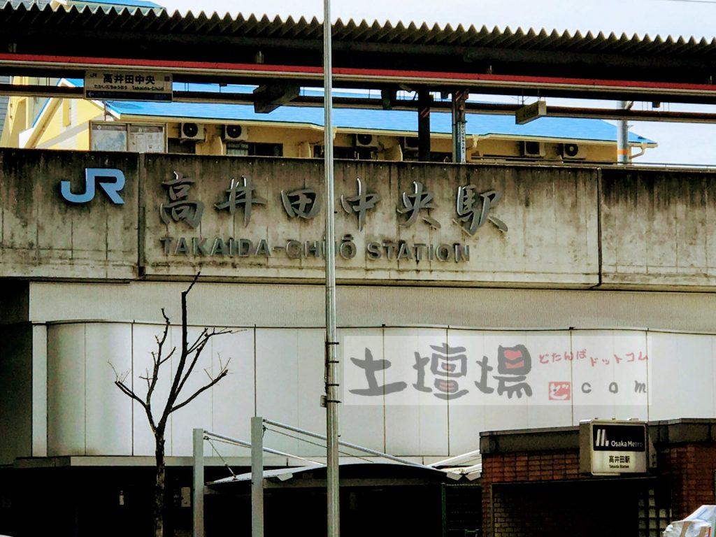 JR・高井田中央駅と大阪メトロ・高井田駅