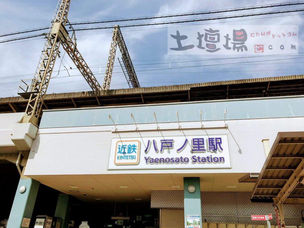 近鉄・八戸ノ里駅