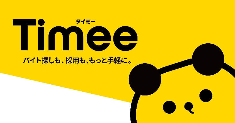 timee(タイミ―)