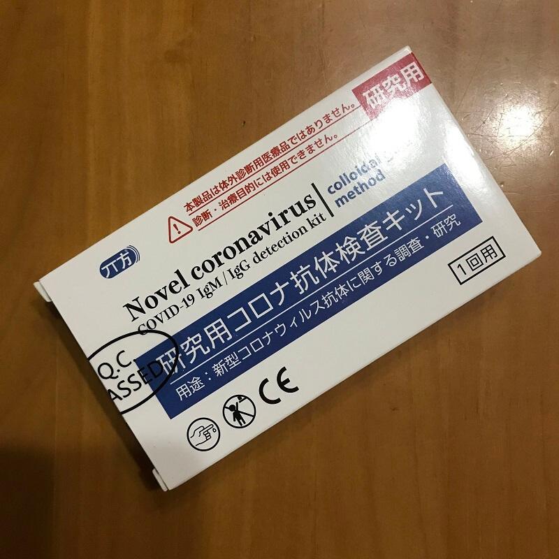 コロナ抗体検査キット