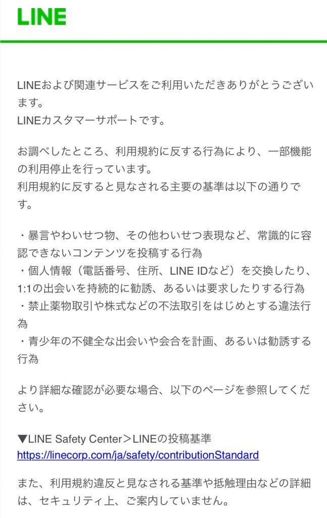 【LINE】「一部機能の利用停止を行っています」からの生還体験記②